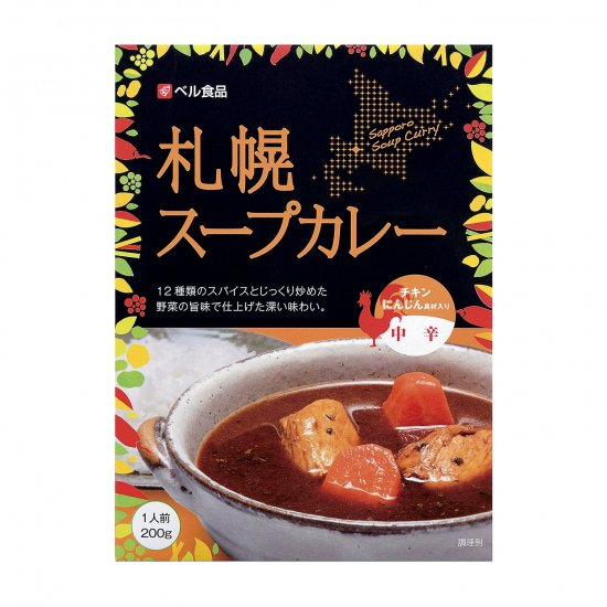 札幌スープカレー中辛200g