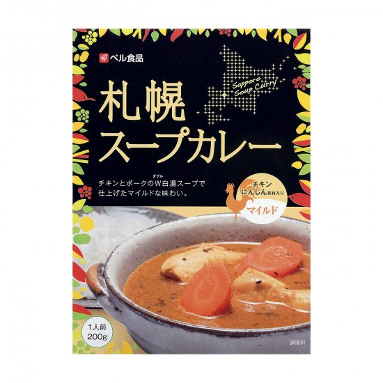 札幌スープカレーマイルド200g