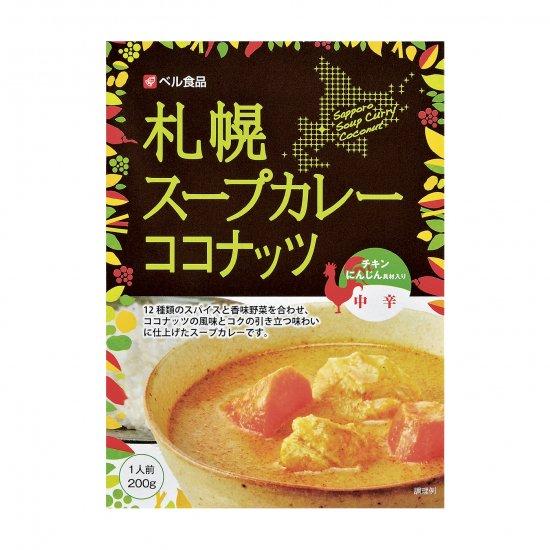 札幌スープカレーココナッツ200g