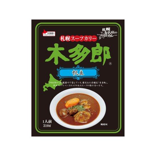 札幌スープカリー木多郎帆立310g