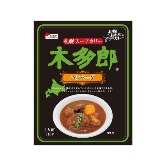 札幌スープカリー木多郎ハンバーグ310g
