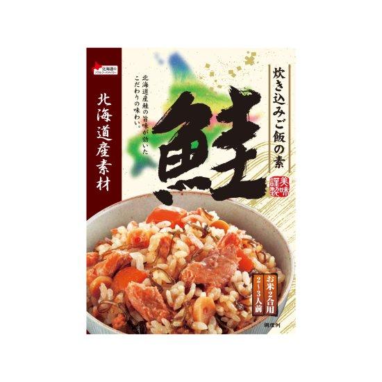 北海道産素材炊き込みご飯の素鮭180g