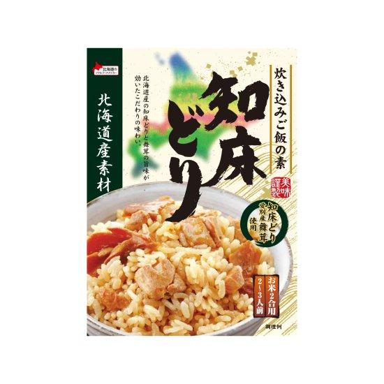 北海道産素材炊き込みご飯の素知床どり173g