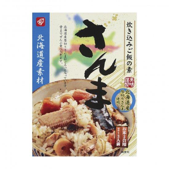 北海道産素材炊き込みご飯の素さんま215g