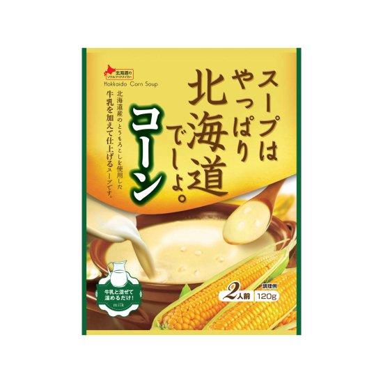 スープはやっぱり北海道でしょ。コーン120g