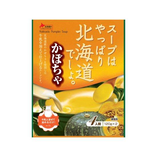 スープはやっぱり北海道でしょ。かぼちゃ240g