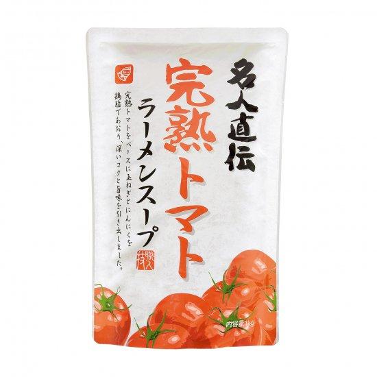名人直伝完熟トマトラーメンスープ1kg