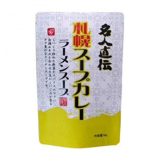 名人直伝札幌スープカレーラーメンスープ1kg