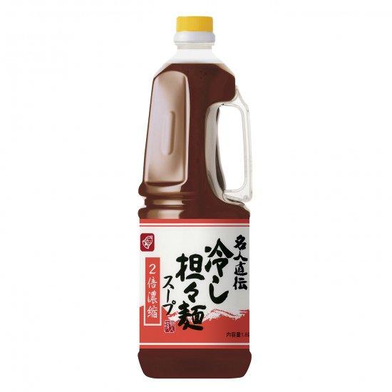 名人直伝冷し担々麺スープ1.8L