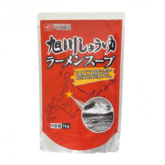 旭川しょうゆラーメンスープ1kg