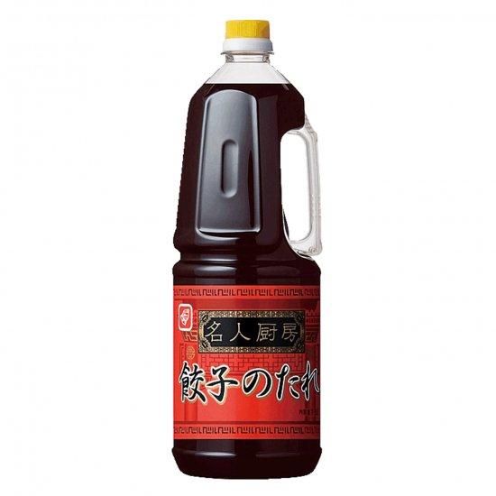 名人厨房餃子のたれ1.8L