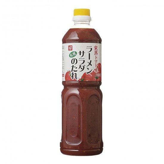 ラーメンサラダのたれ完熟トマト味1L