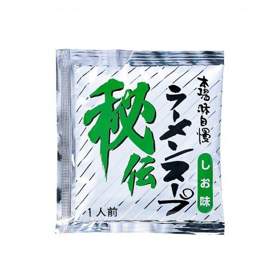 秘伝ラーメンスープしお味No.122