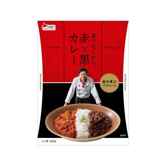 鈴井貴之プロデュース 森で生まれた赤×黒カレー200g