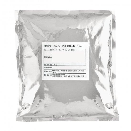 粉末ラーメンスープ正油味L5