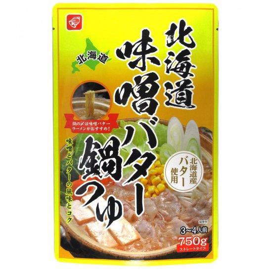 北海道味噌バター鍋つゆ750g