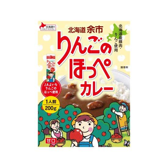 北海道 りんごのほっぺカレー200g