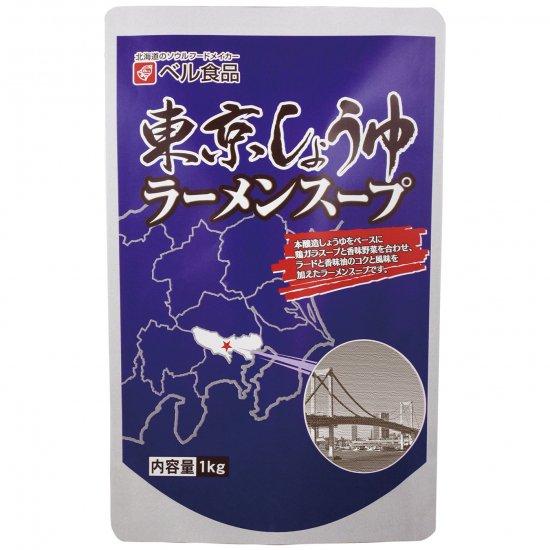 東京しょうゆラーメンスープ1kg