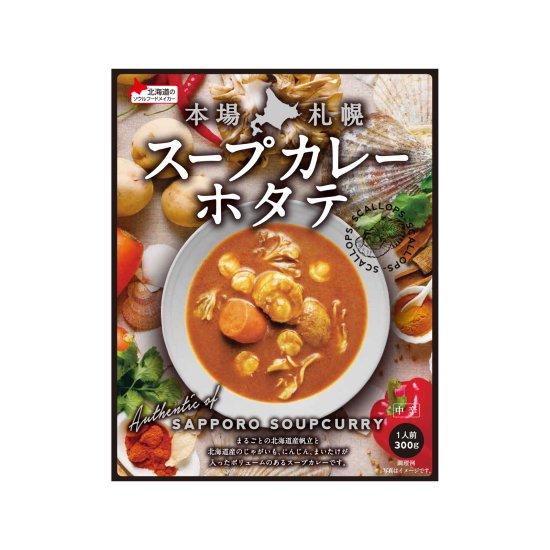 本場札幌スープカレーほたて300g