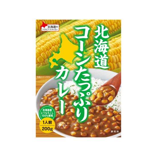 北海道コーンたっぷりカレー200g