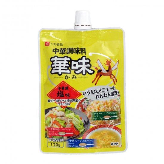 中華調味料華味中華風味塩味120g