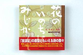 詩集『花のいのちはみじかくて』 林 芙美子