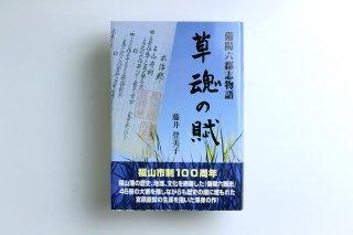 『備陽六郡志物語 草魂の賦』藤井 登美子