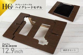タブレットテーブル HG サンウッド柄(12.9inch 3rd,4th,5th)