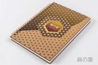 木製リングノート/カラー