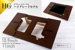タブレットテーブル HG(10.9-11inch)