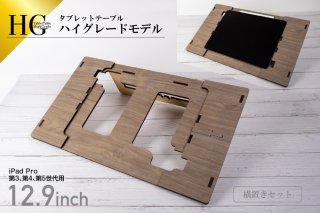 タブレットテーブル HG ウォールナット柄(12.9inch 3rd,4th,5th)