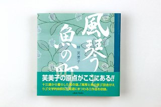 『風琴と魚の町』林 芙美子