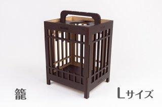 木製ディスプレイボックス(籠L)