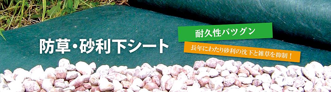 防草・砂利下シート