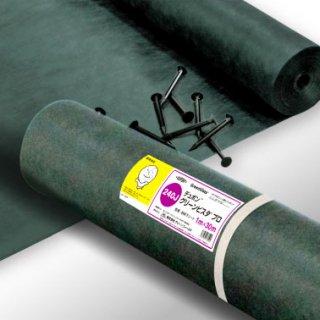 グリーンビスタ®プロ防草・砂利下シート240グリーン(強力タイプ)1m×30m(プラピン50本付)