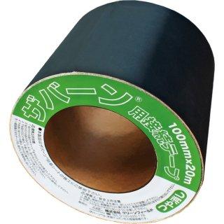 ザバーン®用 接続テープ(グリーン)つや消しタイプ 10cm×20m