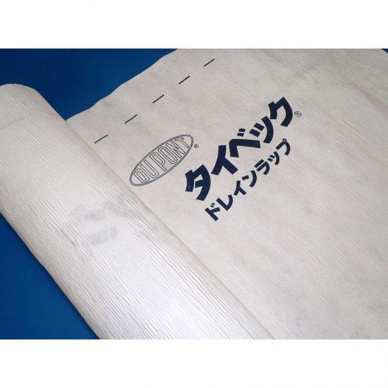 デュポン™タイベック®ドレインラップ 1m×50m