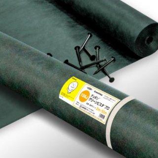 グリーンビスタ®プロ防草・砂利下シート136グリーン(スタンダードタイプ)2m×50m(プラピン100本付)
