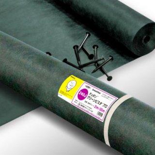 グリーンビスタ®プロ防草・砂利下シート240グリーン(強力タイプ)2m×30m(プラピン100本付)