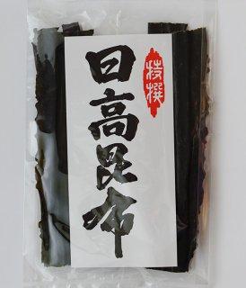 【単品2袋までネコポスOK】日高昆布 上浜50g