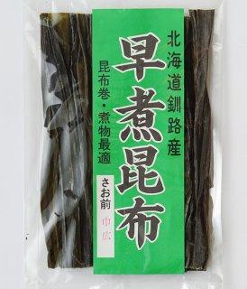 【単品2袋までネコポスOK】早煮昆布(巾広)80g