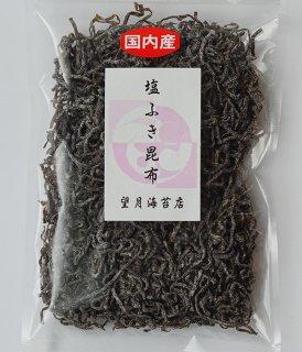 【単品3袋までネコポスOK】塩ふき昆布90g
