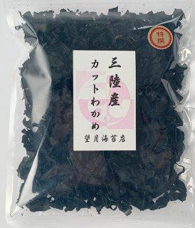 【単品3袋までネコポスOK】三陸産カットワカメ25g