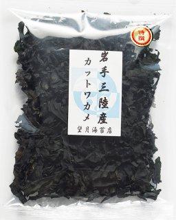 【単品3袋までネコポスOK】岩手三陸産カットワカメ25g