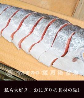 厚切り銀鮭(半身8切カット)