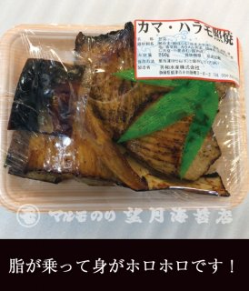 南マグロカマ焼き(2〜3人前)