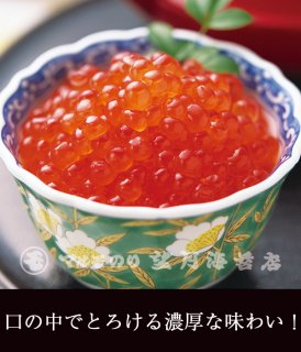 いくら醤油 500g(北海道産)