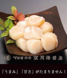 ホタテ貝柱(約1� 36〜40粒)