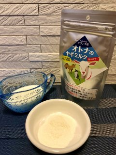 ミルク本舗 オランダ産 オトナのヤギミルク(50g)