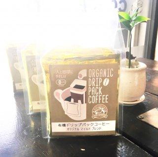 オーガニックコーヒー(ドリップパック)